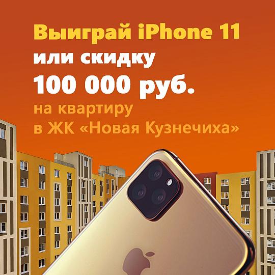 Айфон 11 в кредит без первоначального
